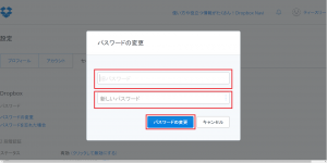 FireShot Capture 11 - アカウント - Dropbox - https___www.dropbox.com_account#security